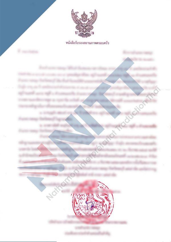 Certificat de célibat thailandais