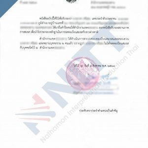Certificat de célibat2
