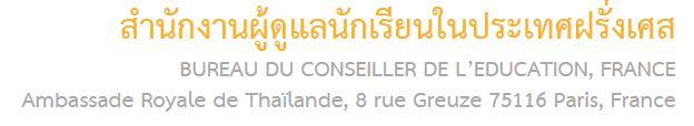 Traducteur assermenté thaïlandais